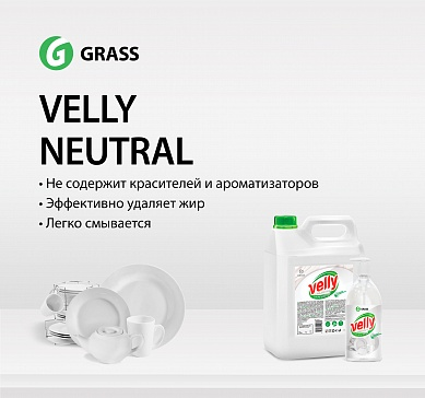 Velly Neutral с густой формулой